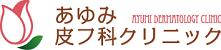 あゆみ皮フ科クリニック|奈良市の皮膚科・美容皮膚科
